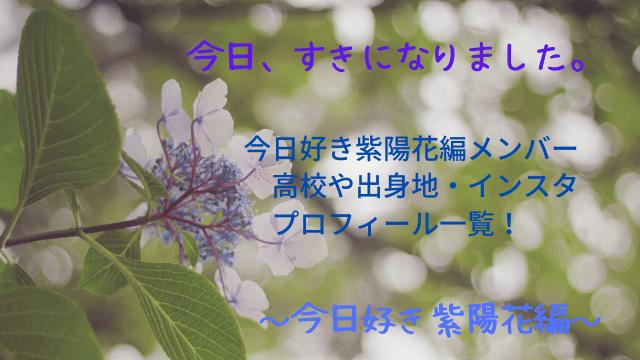 今日好き紫陽花編メンバーは?高校や出身地インスタなどのプロフィール紹介!