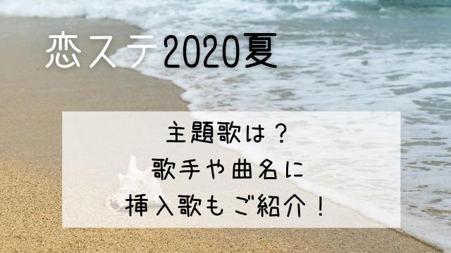 恋ステ2020夏の主題歌は?歌手や曲名に挿入歌もご紹介!