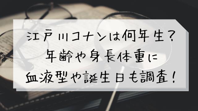 江戸川コナンは何年生なの?年齢や身長体重に血液型や誕生日も調査!