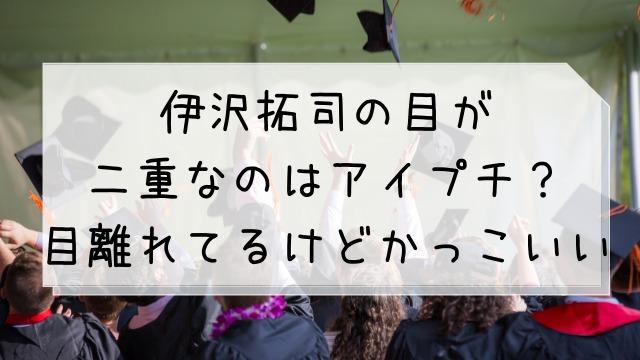 伊沢拓司の目が二重なのはアイプチ?目離れてるけどかっこいい!