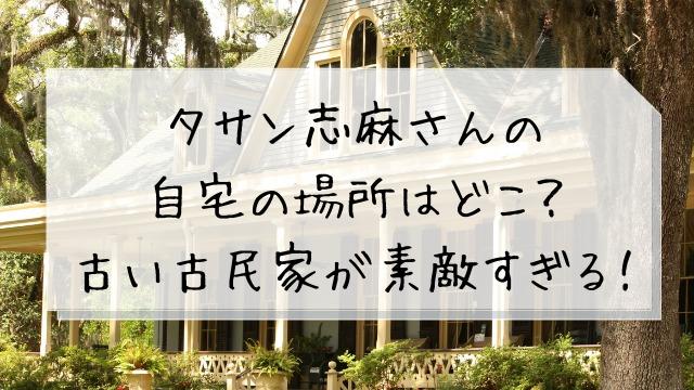 タサン志麻さんの 自宅の場所はどこ? 古い古民家が素敵すぎる!