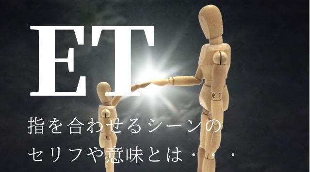ETの指を合わせるシーンのセリフは?