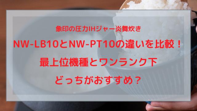 NW-LB10 NW-PT10 違い 比較