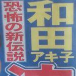 和田アキ子恐怖の新伝説