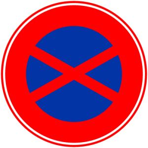 駐停車禁止道路標識