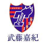 FC東京武藤嘉紀移籍騒動