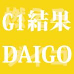 DAIGOのG1予想結果