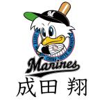 成田翔千葉ロッテマリーンズ