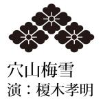 【真田丸】穴山梅雪役榎木孝明