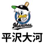 平沢大河【千葉ロッテ】