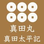 真田丸・真田太平記