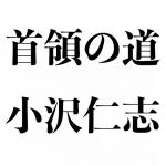 首領の道:小沢仁志