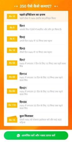 helo app free 350 paytm cash