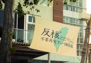 FAPA Statement On The Nuclear Four Debate In Taiwan