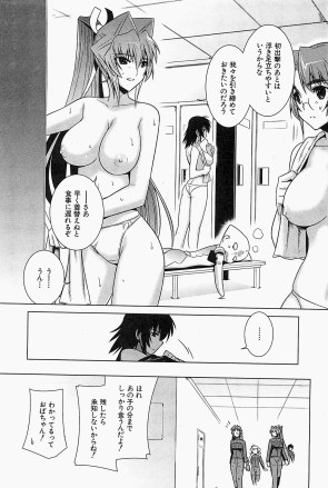 Muv_Luv_Alternative_7_050