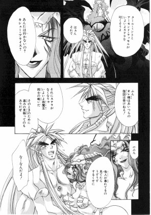 Sorcerer Hunters vol.12 (17)
