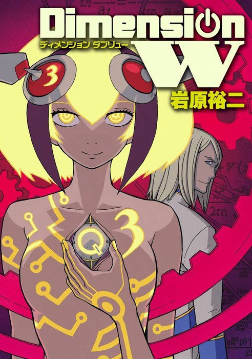Dimension-W-Manga-Vol-3-Cover