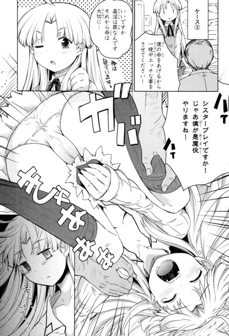 High School DxD manga vol.03 (8)