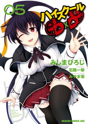 High School DxD manga vol.05 (1)