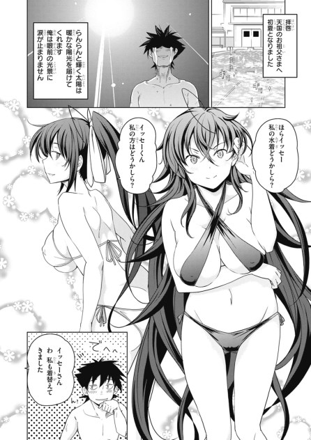P022-047_DxD_37話.indd
