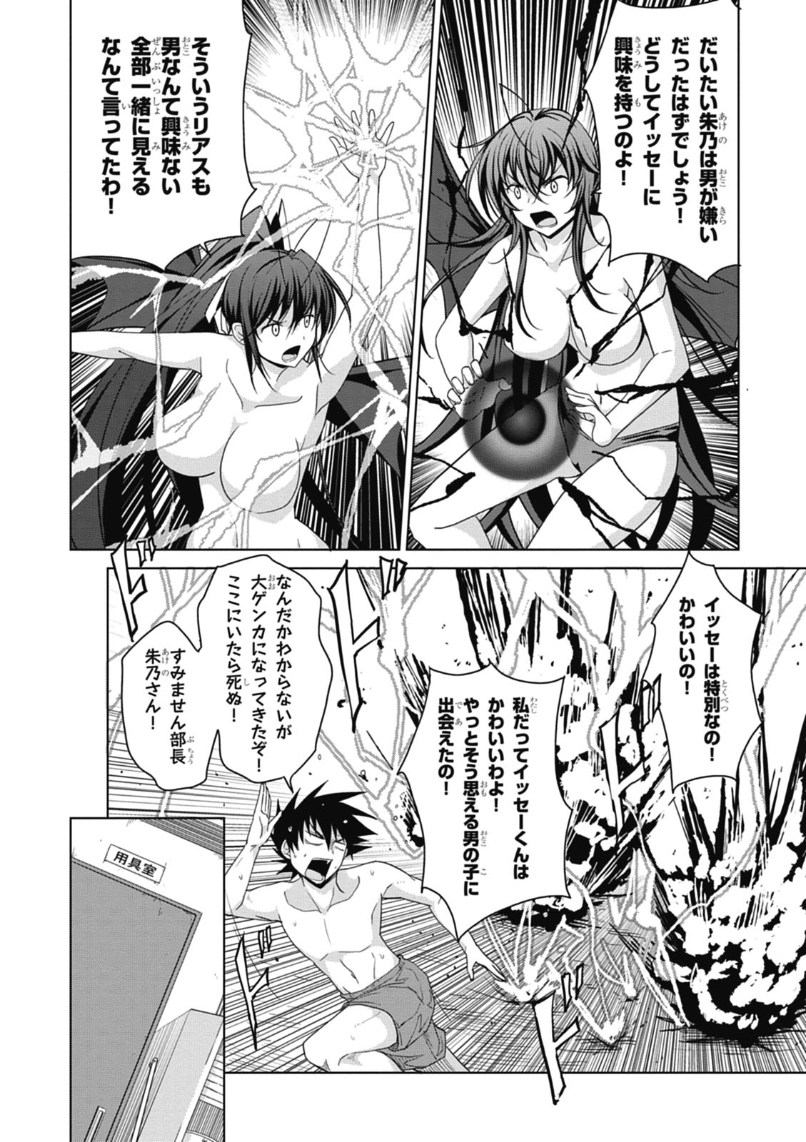 P048-073_DxD_38話.indd