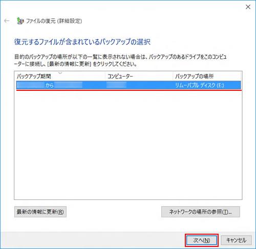 復元するファイルが含まれているバックアップの選択