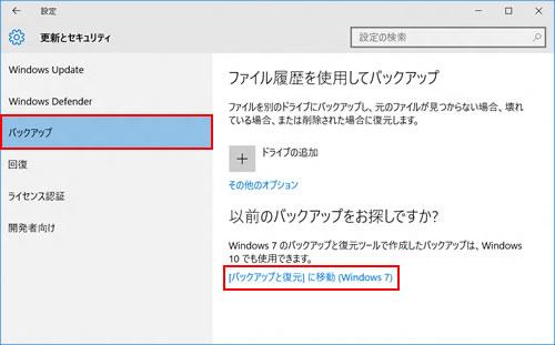 「更新とセキュリティ」画面