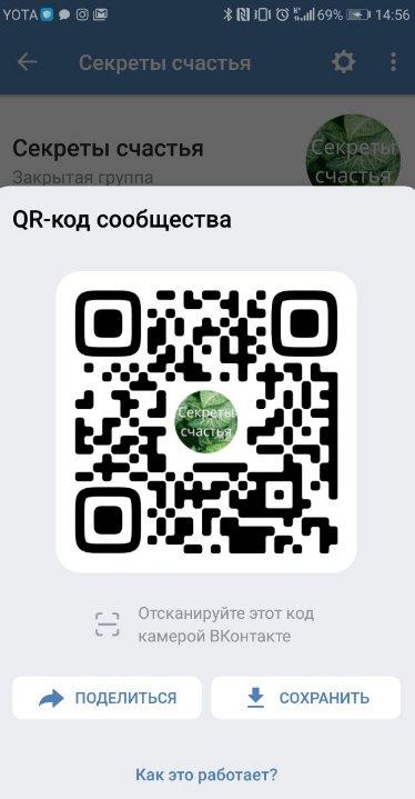 QR код ВК: как сканировать QR код страницы и группы ВКонтакте