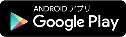 googleplayロゴ