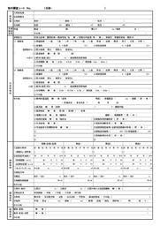 物件調査シート