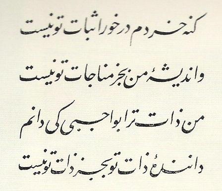 hamamzade ihsan beyin ömer hayyam rubaileri adlı eserinde kemal batanayın talik hatla yazdığı farsça metinlerden-a2
