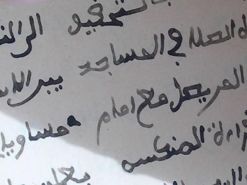 A manuscript from Timbuktu