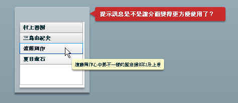 Flex toolTip範例