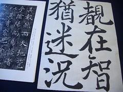 Japanese calligraphy / 楷書(kaisyo)