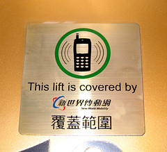 IMG_1832 cell phone elevator
