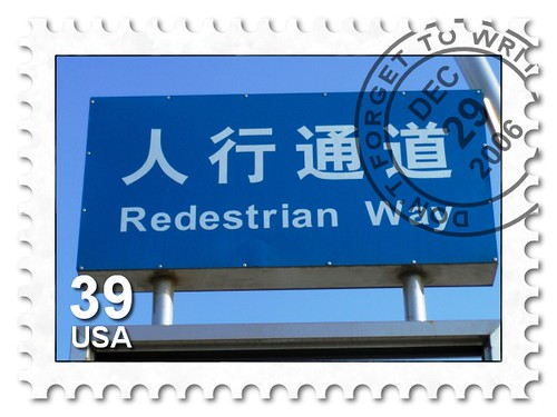 Stamp of Chinese sign - Redestrian Way