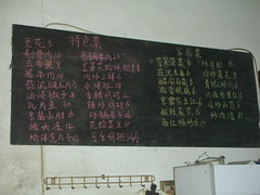 Chinese on a Chalkboard