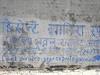 Funny Yoga ad in Ayodhya