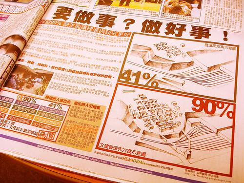樂生廣告--3/19蘋果日報A10版