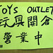 IMG_2062 toys outlet