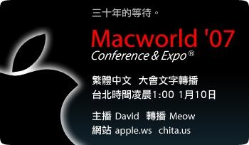 Meow與Macworld大會繁體�文文�轉�