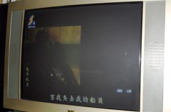 Dead Man's Chest on chinese TV