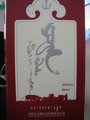 Inner Mongolia Liquor Box