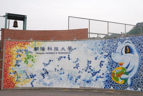 朝陽科技大�-馬克牆