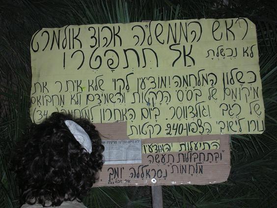 Anti-Olmert 4