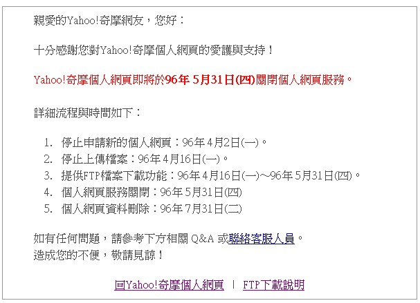 申請香港雅虎個人網頁教學 @ DIY玩化學 :: 痞客邦