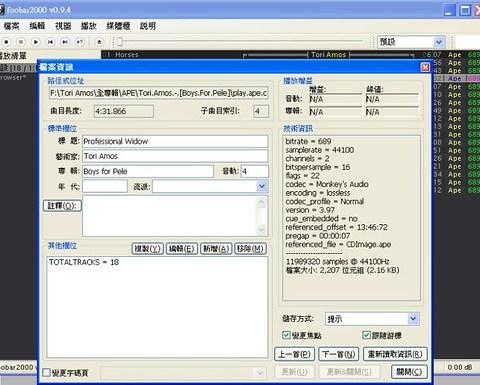 foobar的檔案標籤