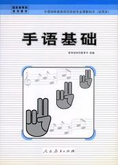 手语基础 (book cover)