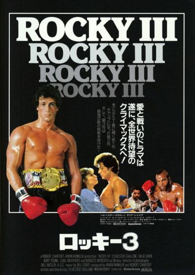 rocky3cartel1