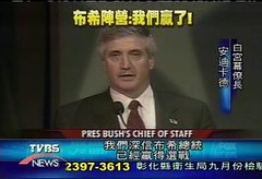 931103-布希宣布勝選-Bush claim Win, Nov. 3, 2004
